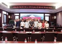 湖南康寿制药有限公司两化融合管理体系贯标启动大会