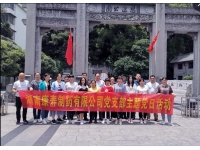 """湖南康寿党支部举行""""不忘初心,牢记使命""""主题党日活动"""