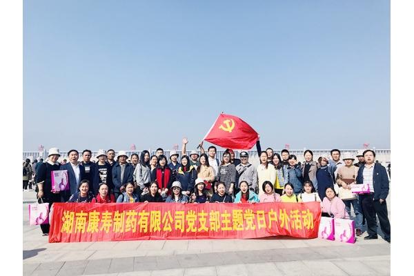 党支部主题党日之长江三峡
